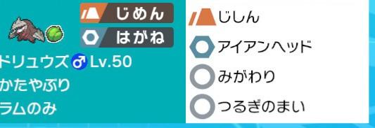 f:id:nemunemu-poke:20200401111444j:plain