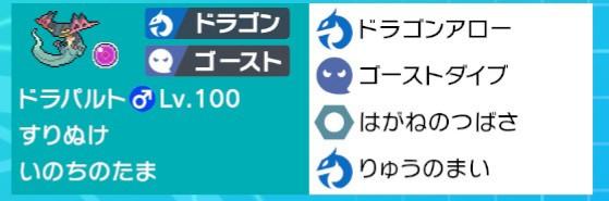 f:id:nemunemu-poke:20200401112428j:plain
