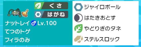 f:id:nemunemu-poke:20200601125006j:plain