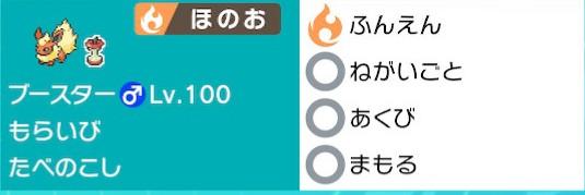 f:id:nemunemu-poke:20200608004313j:plain