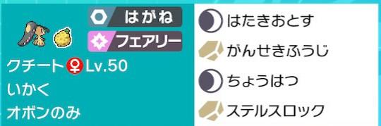 f:id:nemunemu-poke:20200608004931j:plain