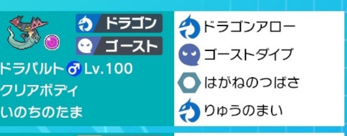f:id:nemunemu-poke:20200901103825j:plain