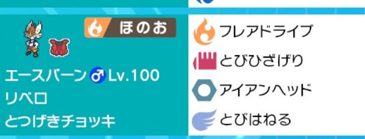 f:id:nemunemu-poke:20200901104936j:plain