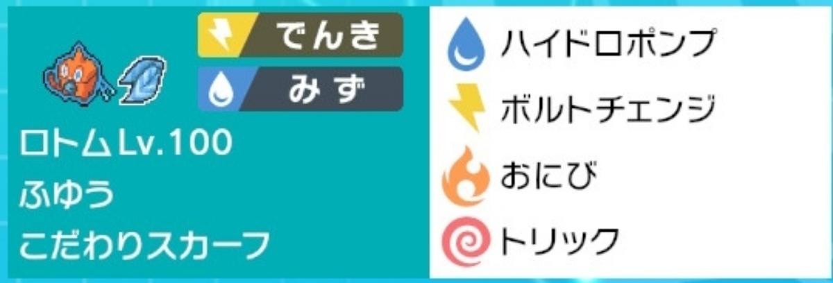 f:id:nemunemu-poke:20200901142117j:plain