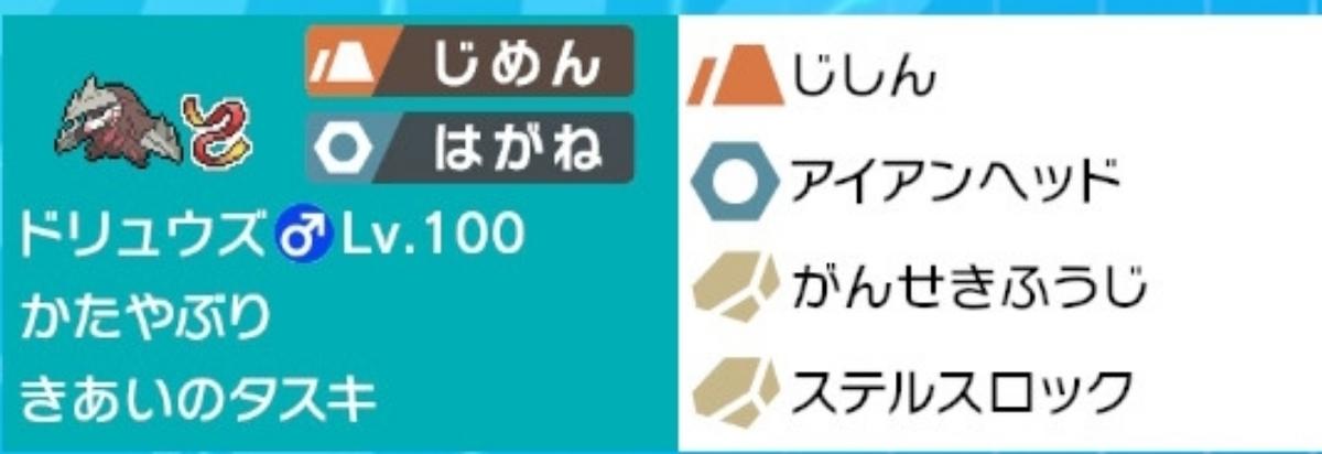 f:id:nemunemu-poke:20200901142720j:plain