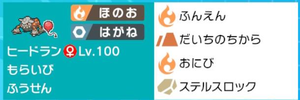 f:id:nemunemu-poke:20201201203713p:plain