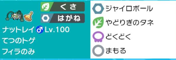 f:id:nemunemu-poke:20201201204228p:plain