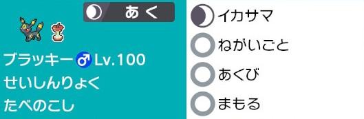 f:id:nemunemu-poke:20210201095413j:plain