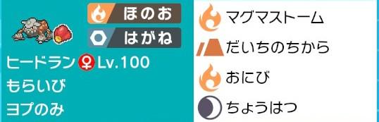 f:id:nemunemu-poke:20210201095859j:plain