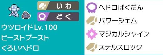 f:id:nemunemu-poke:20210201100147j:plain