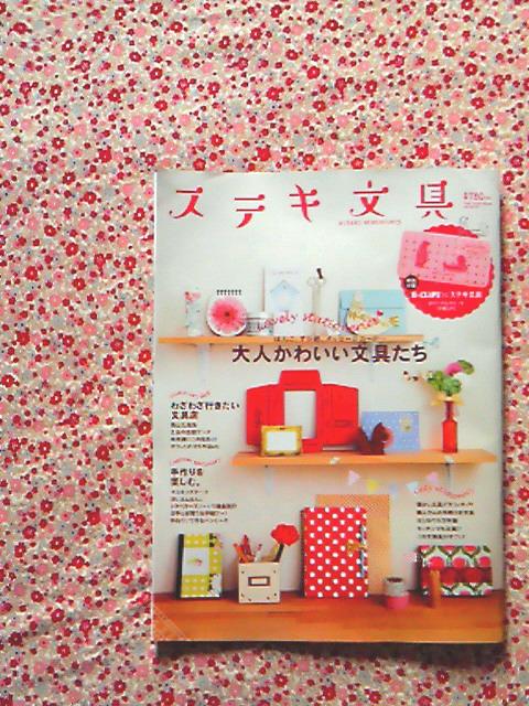 f:id:nemunoki-letter:20110513133700j:image