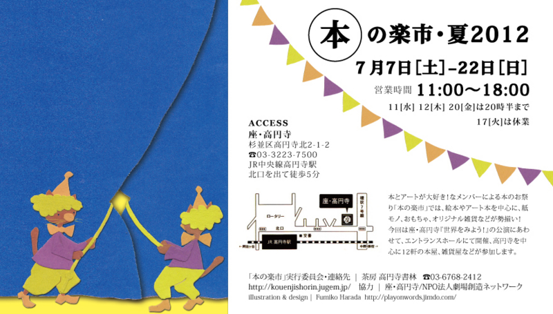 f:id:nemunoki-letter:20120705220207j:image