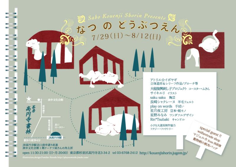 f:id:nemunoki-letter:20120811000844j:image