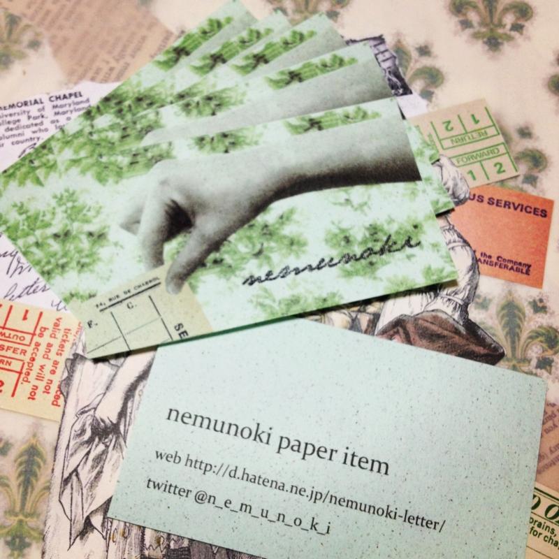 f:id:nemunoki-letter:20120820005902j:image