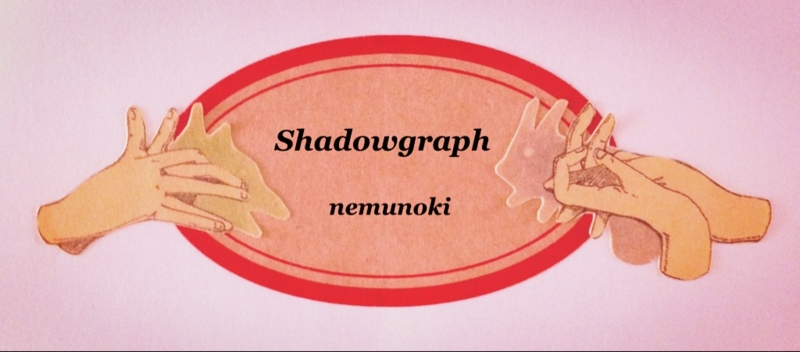 f:id:nemunoki-letter:20130108180517j:image