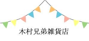f:id:nemunoki-letter:20130223172652j:image