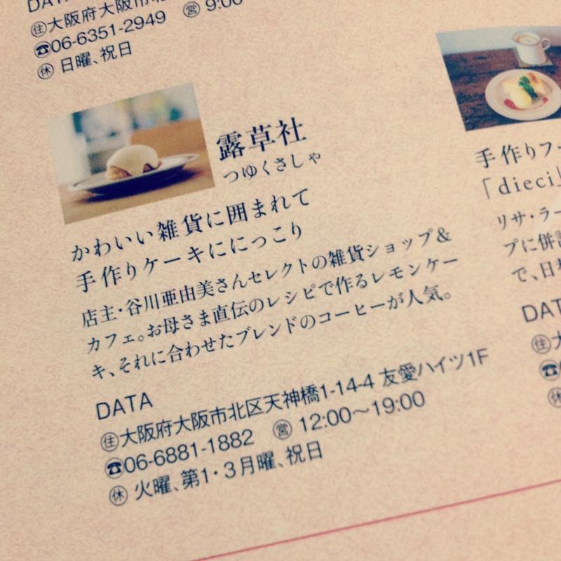 f:id:nemunoki-letter:20130522005348j:image