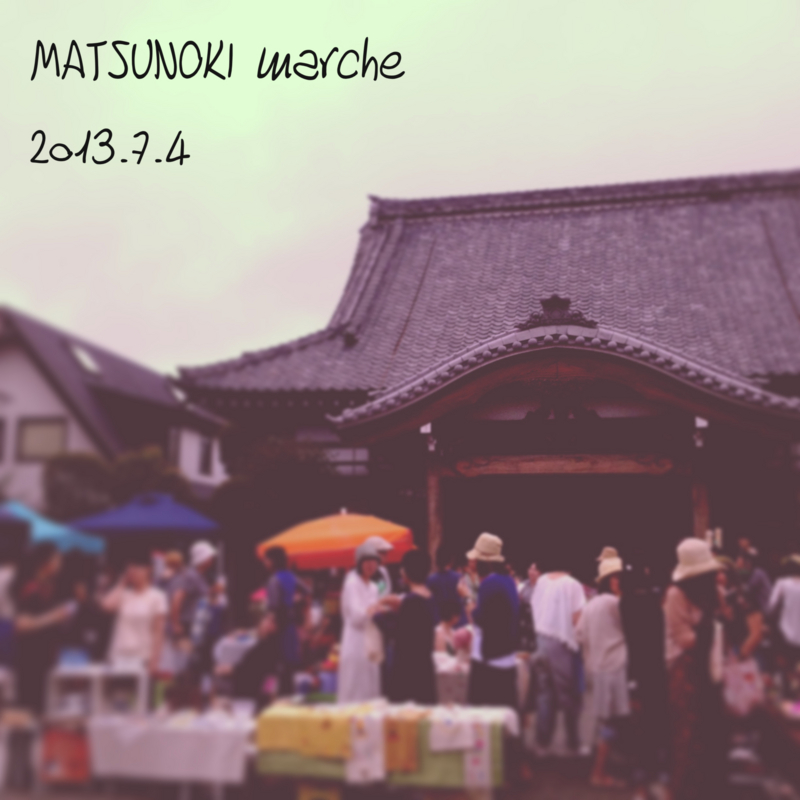 f:id:nemunoki-letter:20130704231148j:image