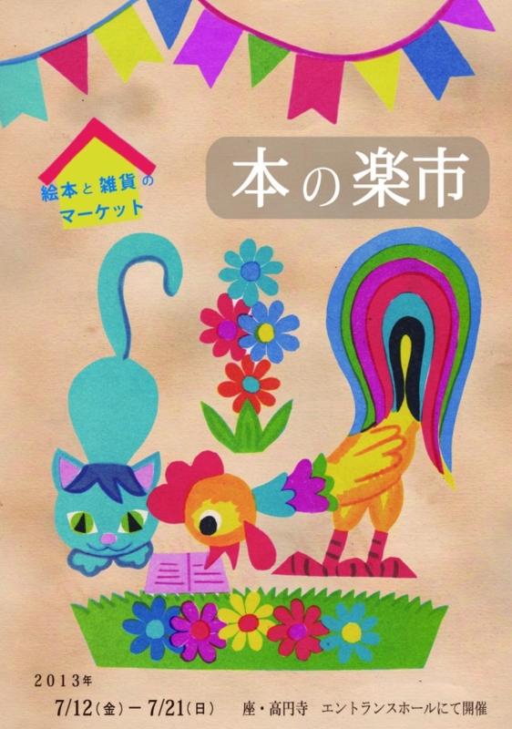 f:id:nemunoki-letter:20130710225905j:image