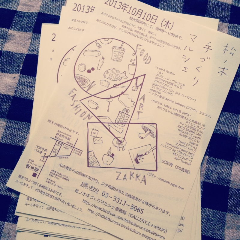 f:id:nemunoki-letter:20130915225453j:image