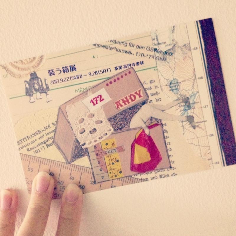 f:id:nemunoki-letter:20130915225518j:image