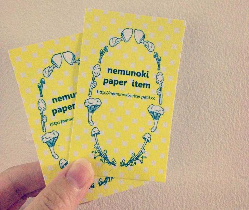 f:id:nemunoki-letter:20131006231621j:image