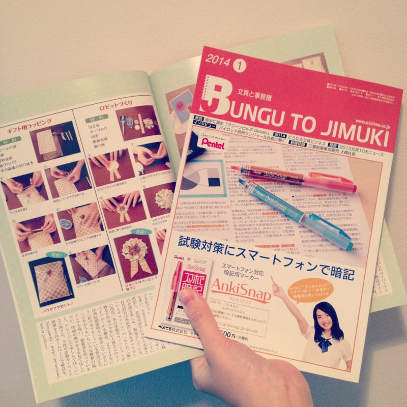 f:id:nemunoki-letter:20140109221910j:image