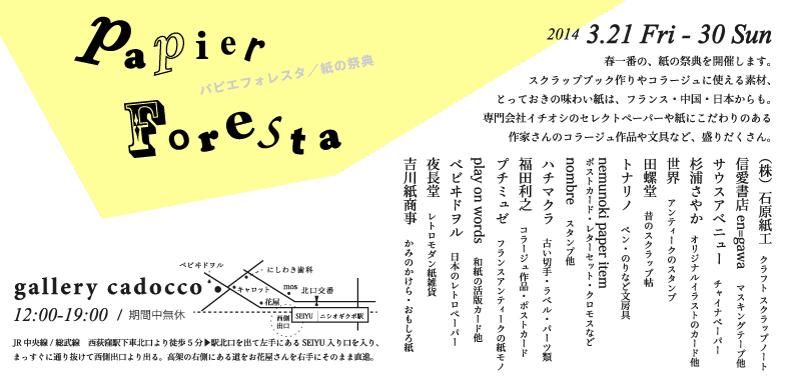 f:id:nemunoki-letter:20140205105024j:image