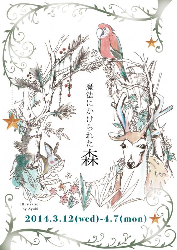 f:id:nemunoki-letter:20140220181920j:image