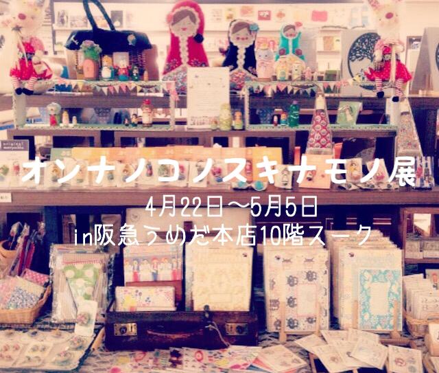 f:id:nemunoki-letter:20150426230916j:image
