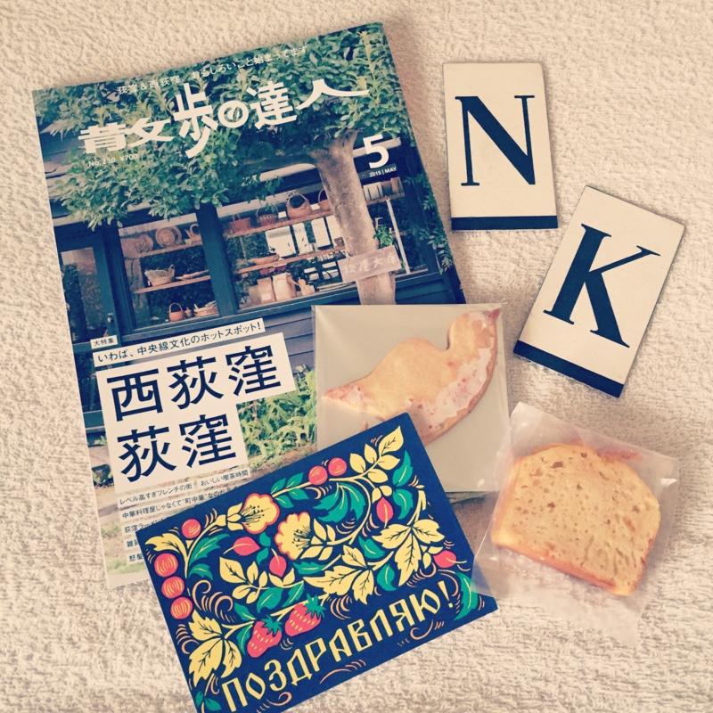 f:id:nemunoki-letter:20150502131155j:image