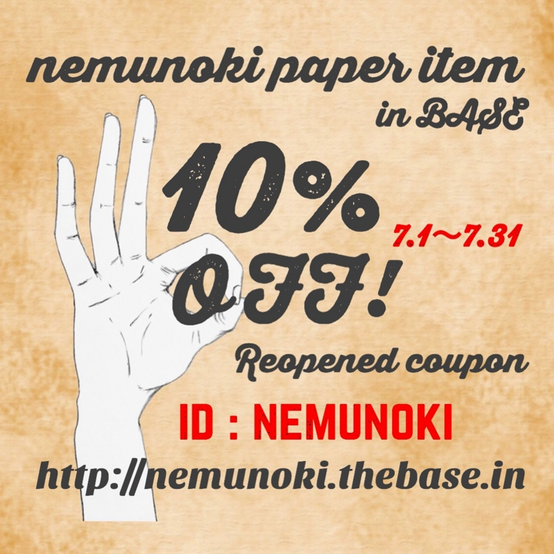 f:id:nemunoki-letter:20150630183012j:image