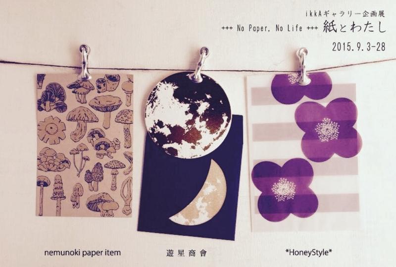 f:id:nemunoki-letter:20150710174431j:image