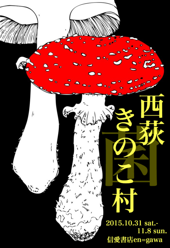 f:id:nemunoki-letter:20150819121150j:image