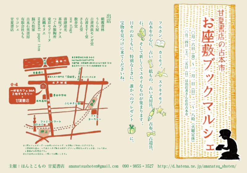 f:id:nemunoki-letter:20151007210130p:image