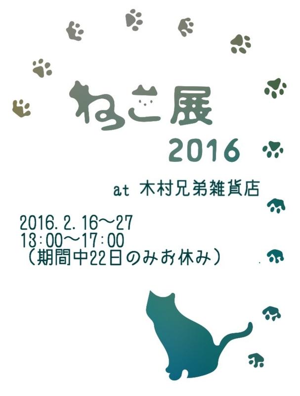 f:id:nemunoki-letter:20160212150247j:image