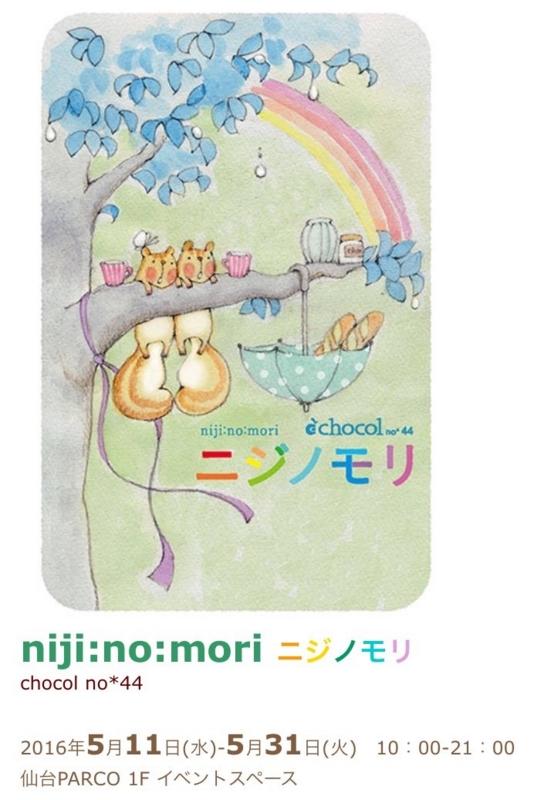 f:id:nemunoki-letter:20160506080515j:image