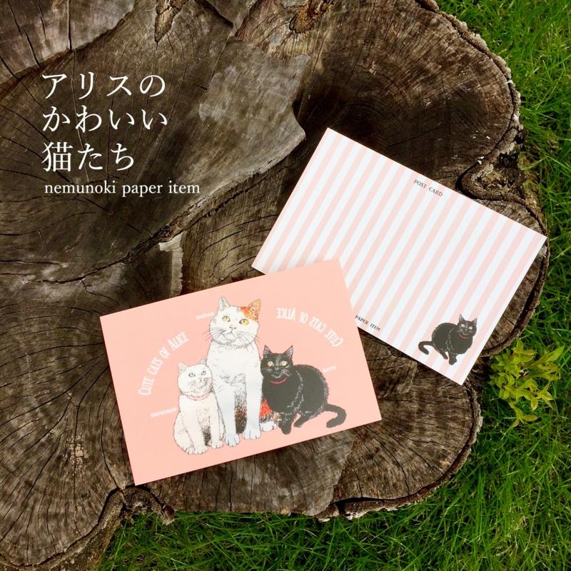 f:id:nemunoki-letter:20160905221753j:image