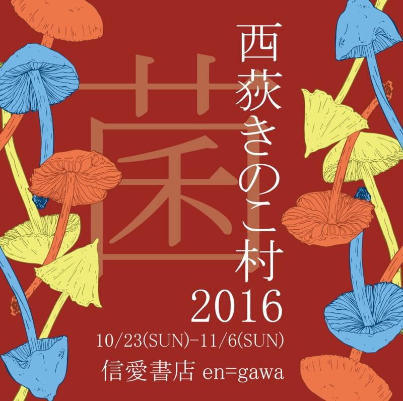 f:id:nemunoki-letter:20160905221900j:image