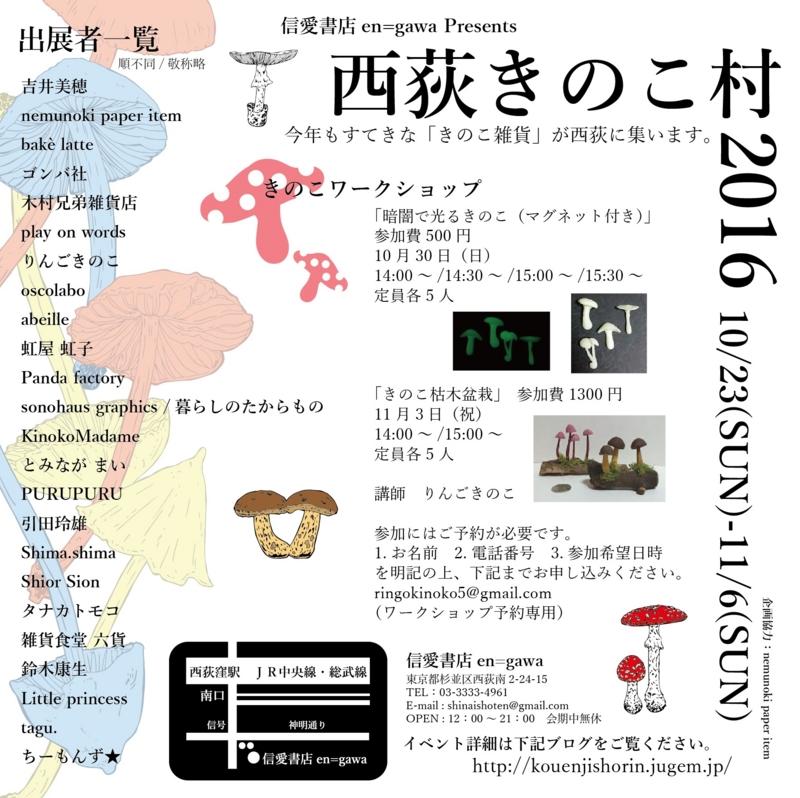 f:id:nemunoki-letter:20160905221924j:image