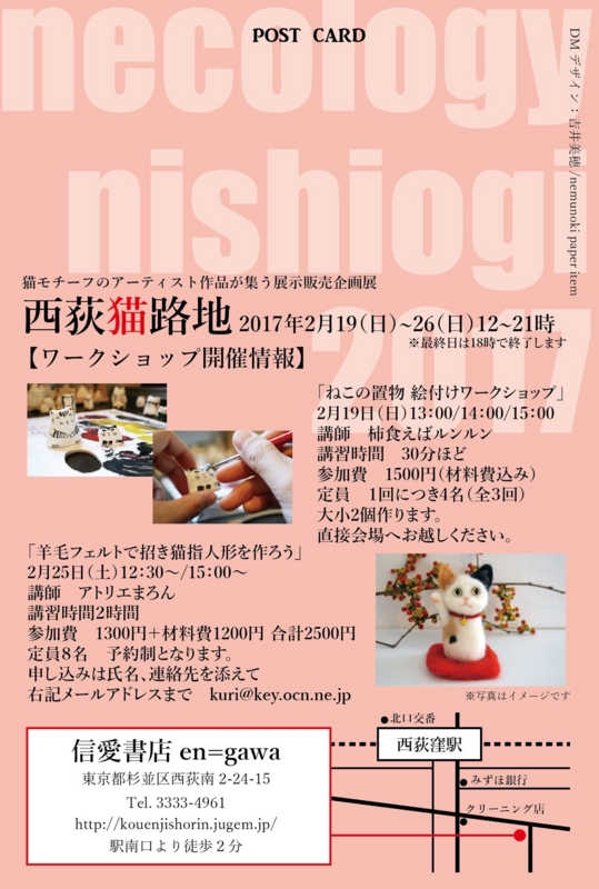 f:id:nemunoki-letter:20170217081633j:image