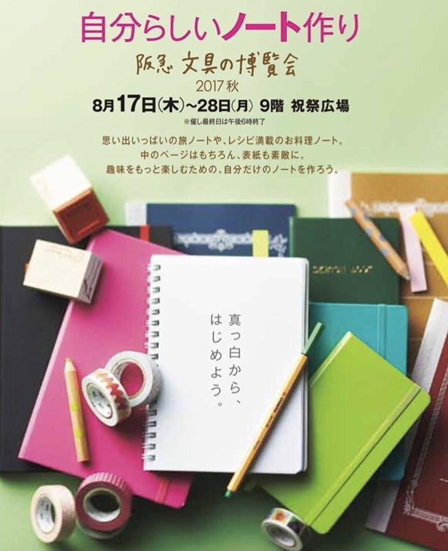 f:id:nemunoki-letter:20170729135708p:image