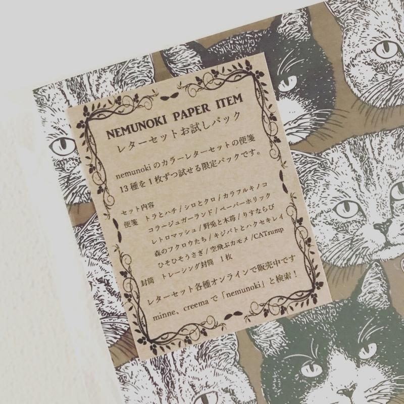 f:id:nemunoki-letter:20170820171439j:image
