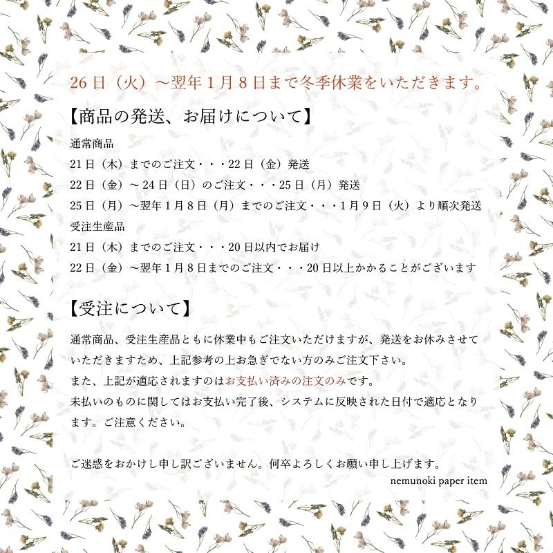 f:id:nemunoki-letter:20171206155359j:plain