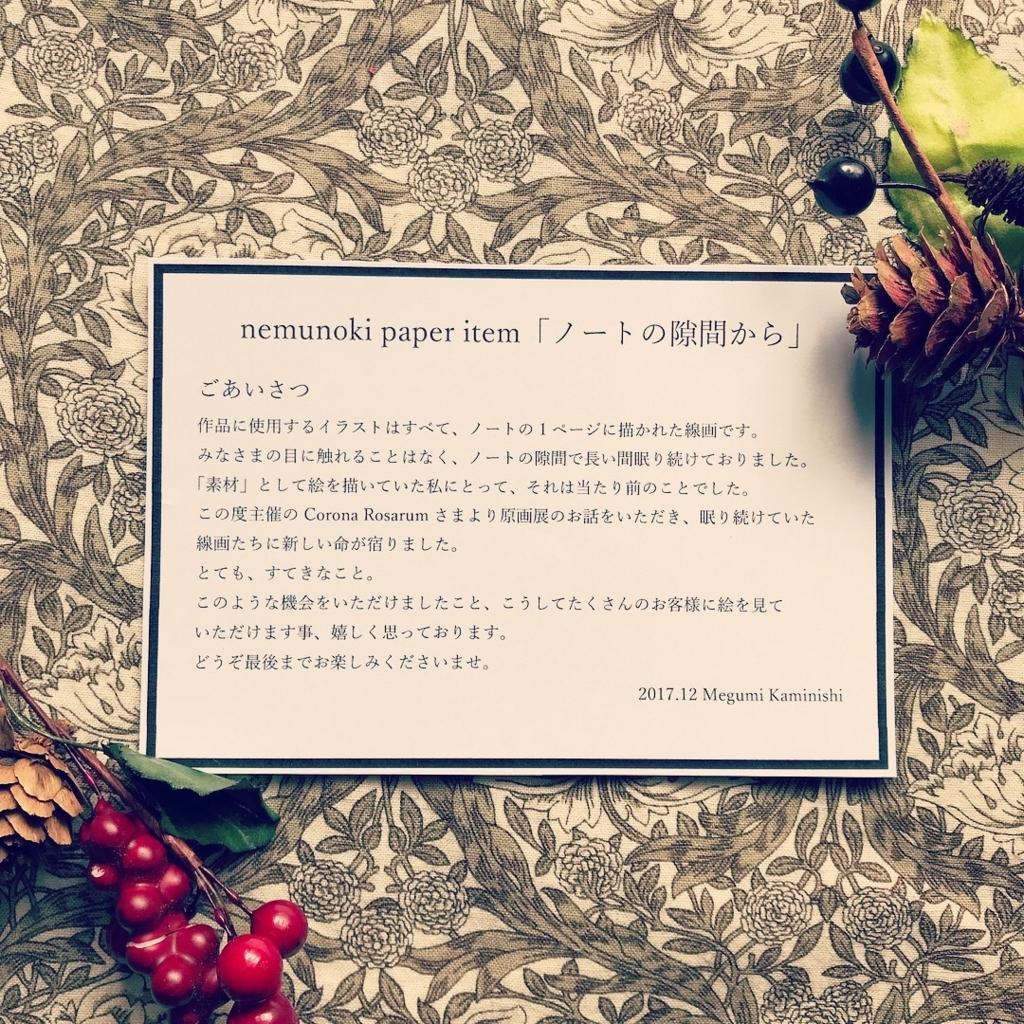 f:id:nemunoki-letter:20171207085702j:plain