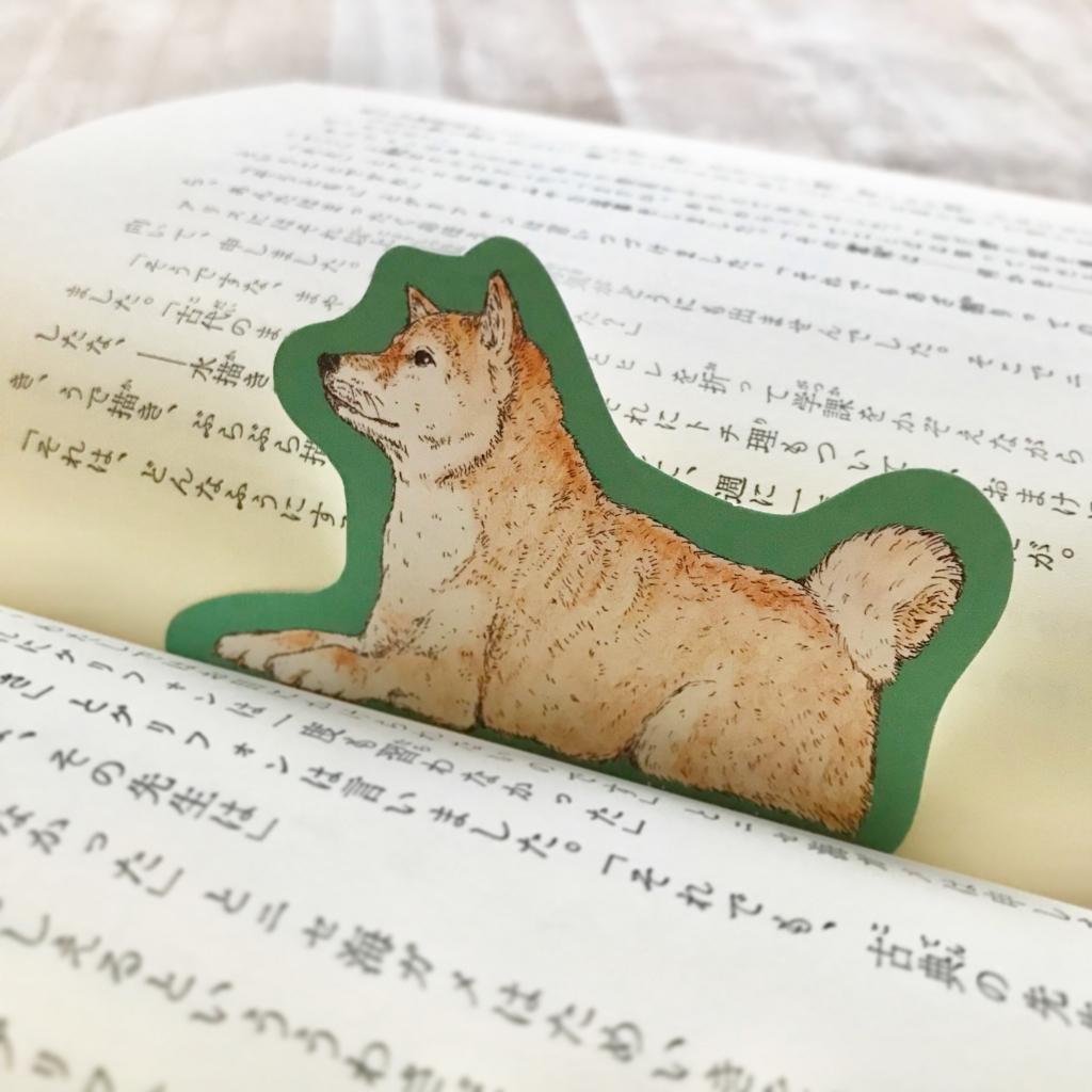 f:id:nemunoki-letter:20171227162735j:plain