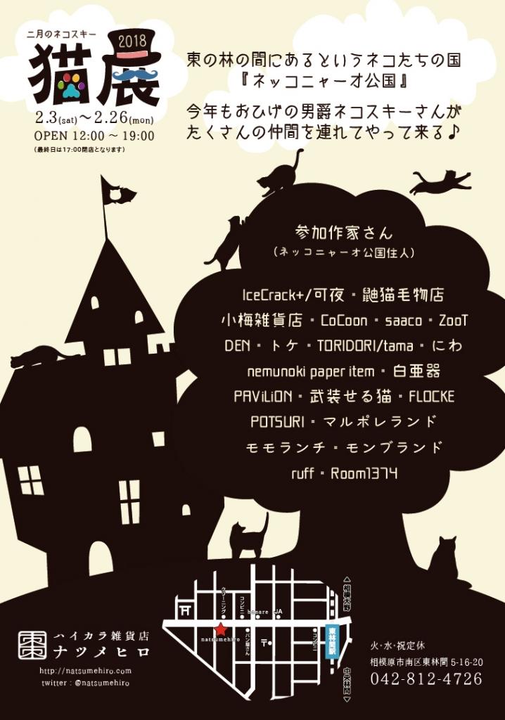 f:id:nemunoki-letter:20180104200720j:plain