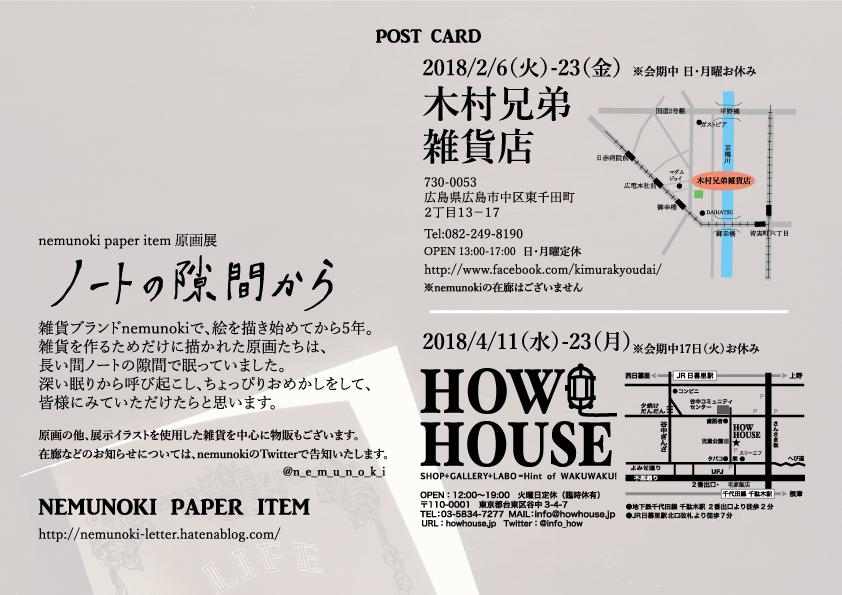 f:id:nemunoki-letter:20180111234946j:plain
