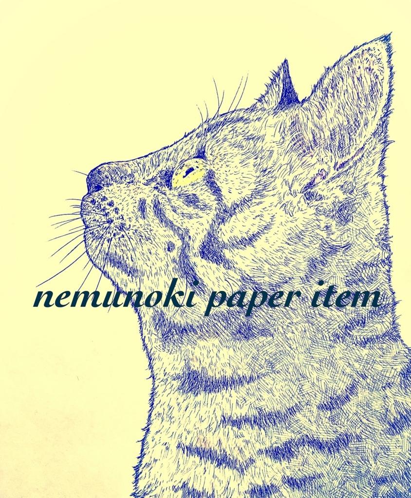 f:id:nemunoki-letter:20180115152429j:plain