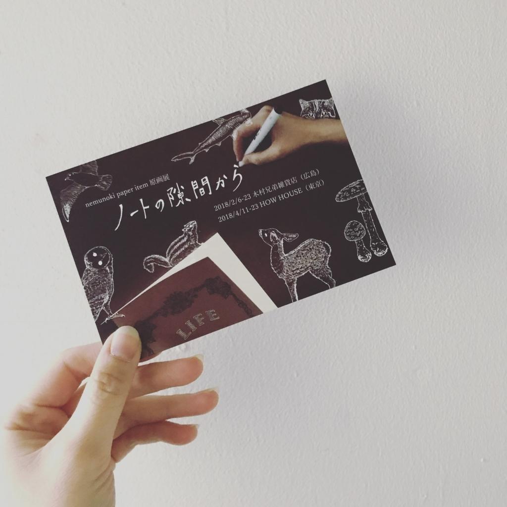 f:id:nemunoki-letter:20180115164821j:plain